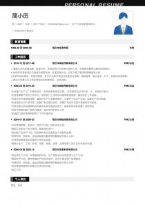 2017最新生产计划/物料管理(PMC)个人简历模板下载word格式