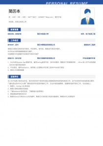 硬件开发personal简历表格