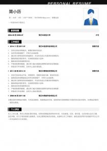 2017最新销售业务电子版word简历模板下载