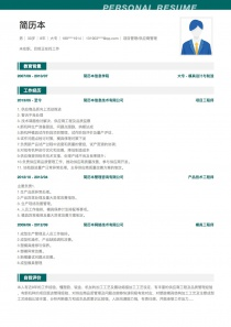 项目管理/供应商管理简历模板