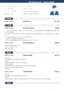 贸易/外贸专员/助理个人简历表格下载