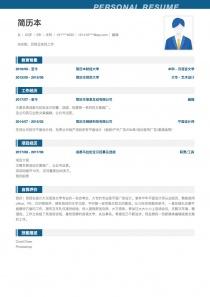 编辑简历模板免费download