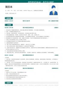 总裁助理/总经理助理简历表