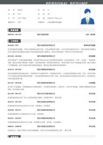 记者/编辑/网站编辑简历模板