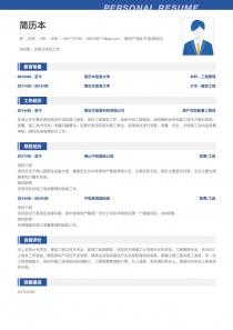 房产项目配套工程师简历模板表格