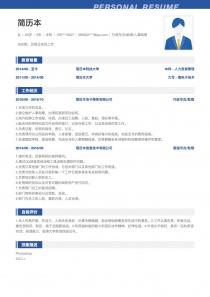 行政專員/助理簡歷模板表格