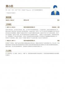 生产计划/物料管理(PMC)空白简历模板