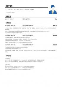 日語翻譯招聘個人簡歷模板