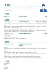 知識產權/專利/商標免費簡歷模板