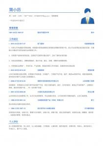 销售管理电子版word简历模板