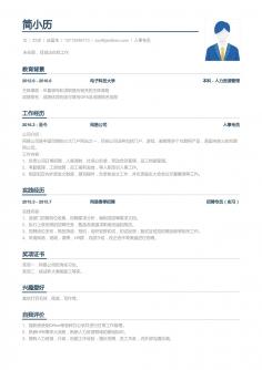 JLB00131通用简历模板(含HR/人事范文)