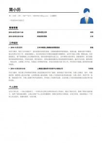 日语翻译personal简历模板downloadword格式