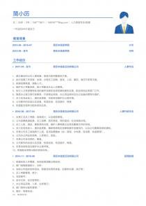 人力资源专员/助理找工作word简历模板范文