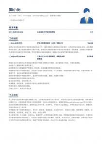 2017最新财务/审计/税务空白word简历模板制作