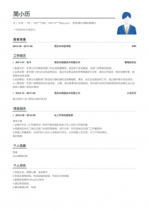 咨詢/顧問/調研/數據分析招聘簡歷模板下載word格式