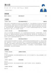 智联招聘销售业务word简历模板