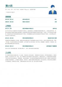 医药学术推广电子版简历模板下载word格式