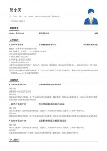 编辑出版空白word简历模板