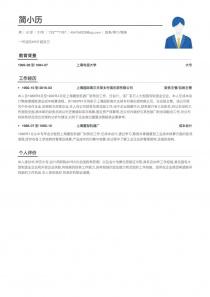 Linkedin財務/審計/稅務電子版簡歷模板