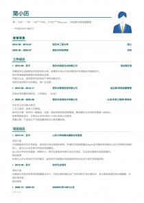 供應商/采購質量管理空白word簡歷模板