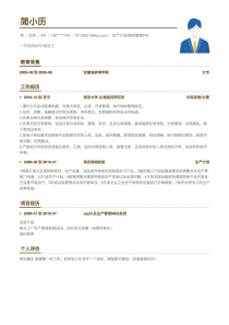 生产计划/物料管理(PMC)个人简历模板下载word格式