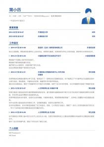 投资/理财顾问个人简历模板下载word格式