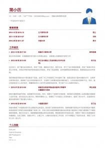 最新金融/证券/期货/投资免费简历模板下载word格式