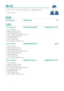环境/健康/安全工程师(EHS)免费简历模板下载word格式