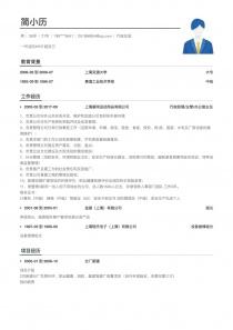 行政總監電子版簡歷模板