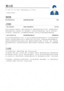 生产文员personal简历模板download