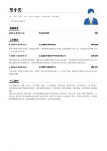 2017最新律师助理个人简历模板下载word格式