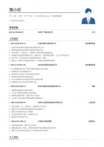 物業管理經理電子版免費簡歷模板