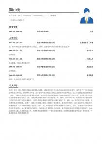 人事助理/HRBP简历模板下载