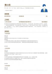 集成电路IC设计/应用工程师word简历模板