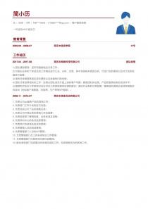 最新客户服务经理简历模板下载