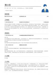 最新机械设计/制造/维修招聘简历模板下载word格式
