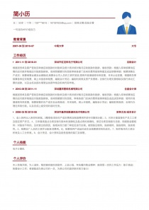 2017最新財務主管/總帳主管word簡歷模板