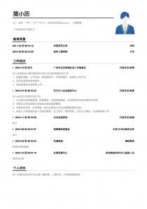 人事助理招聘word简历模板下载