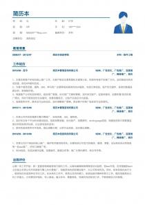 SEM//百度推广/网络推广/竞价简历模板