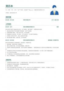 服装/纺织/皮革设计/生产/采购/贸易个人简历模板
