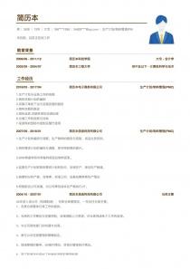 生产计划/物料管理(PMC)个人简历表