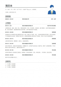 知识产权/专利/商标个人简历表