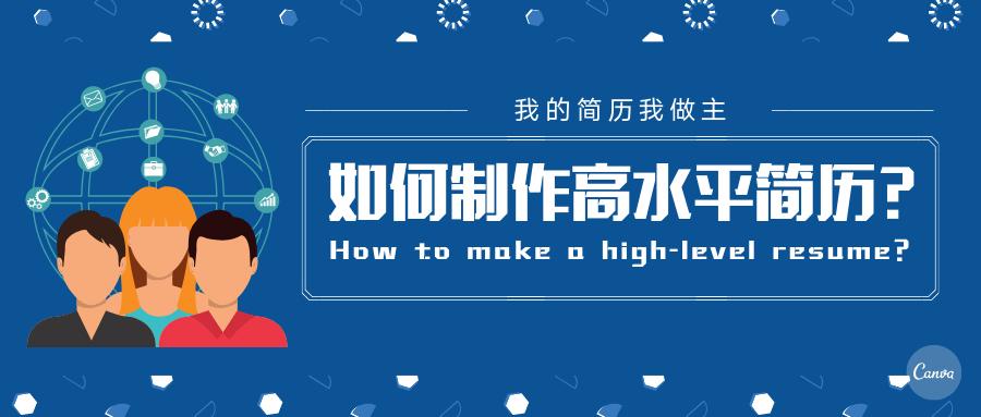 如何制作高水平简历?.png