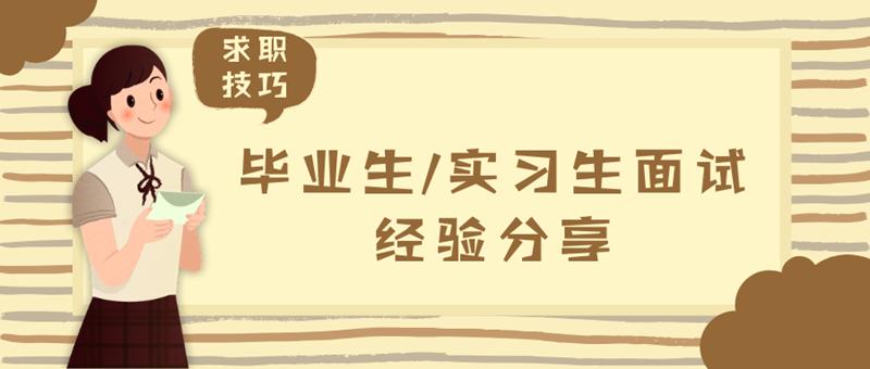 毕业生面试分享_看图王.png
